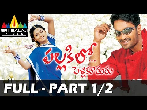 Pallakilo Pellikuthuru Full Movie Part 1/2 | Gowtam, Rathi | Sri Balaji Video
