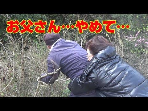 【山菜採り】熟年夫婦に一体何が…!?