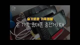슬기로운 가족생활 01- 온 가족 휴대폰 충전 거치대 …