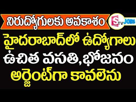హైదరాబాద్ లో ప్రైవేట్ ఉద్యోగాలు | Latest Private Jobs In Hyderabad | Food and Accommodation Free