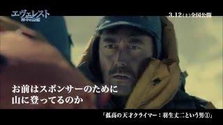 阿部寛演じる伝説のクライマー・羽生丈二の生き様が詰まった本編映像が...