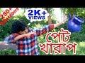 pet kharap। পেট খারাপ । The Ajaira LTD । Mojar TV । সবার ভিডিও ফেইল মারবে এই ভিড