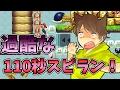 【スーパーマリオメーカー#211】高等テクニックで110秒スピラン!【Super Mario Maker】ゆっくり実況プレイ