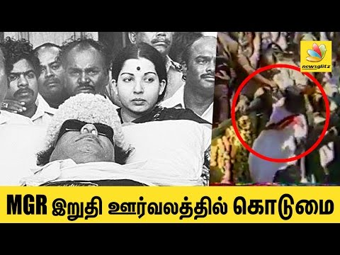 Jayalalitha pushed from MGR's funeral procession, humiliated | Tamil Nadu Politics AIADMK