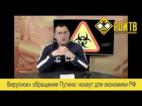 «Вирусное» обращение Путина: нокаут для экономики РФ