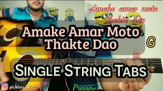 amake-amar-moto-thakte-dao-single-string-guitar-tabs-chords-anupam-roy-autograph