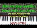 Learn kirtan Deena Nath suno Ardas  (FEMALE)  ਦੀਨਾ ਨਾਥ ਸੁਨਹੁ ਅਰਦਾਸ Bhai Karnail Singh ji Hazuri Ragi