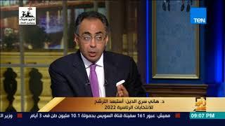 فيديو.. هاني سري الدين: إعادة الحياة السياسية يصب في مصلحة الأمن القومي