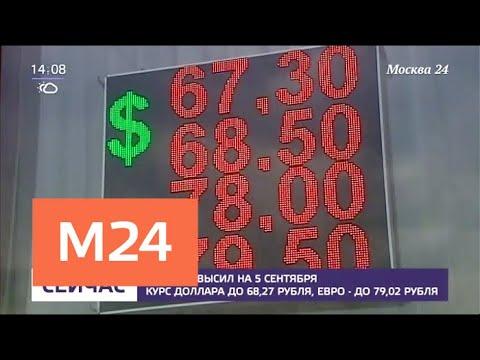 Центробанк повысил официальные курсы валют - Москва 24