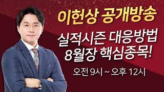 이헌상 장중 공개방송 I 실적시즌 대응 방법과 8월장 …