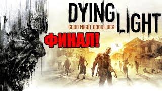 Dying Light Прохождение На Русском 16 ФИНАЛ Ending