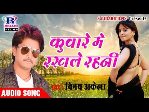 VInay Akela का एक और धमाकेदार भोजपुरी गाना - Kuware Me Rakhale Rahani - 2017 Bhojpuri Hit Songs
