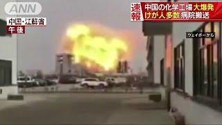 中国で化学工場爆発 負傷者多数 SNSに瞬間映像(19/03/21) thumbnail