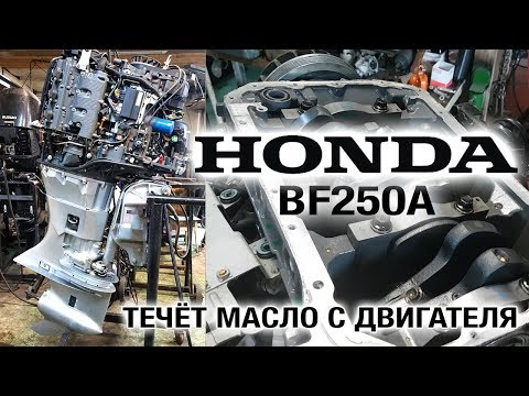 ⚙️🔩🔧HONDA BF250A. Течёт масло с двигателя