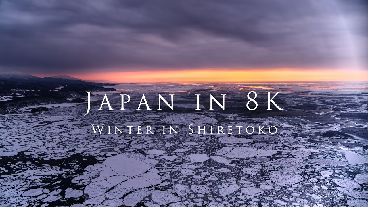 Japan in 8K -Winter in Shiretoko-世界自然遺産:北海道知床半島