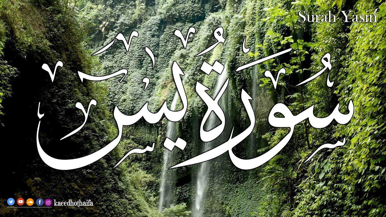Download سورة يس كاملة 💝 بأروع وأجمل صوت   القارئ حذيفة الكعيد  Surah Yasin (Yaseen) Full with TEXT