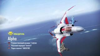 ace combat infinity aerospace center defense what is the best aircraft