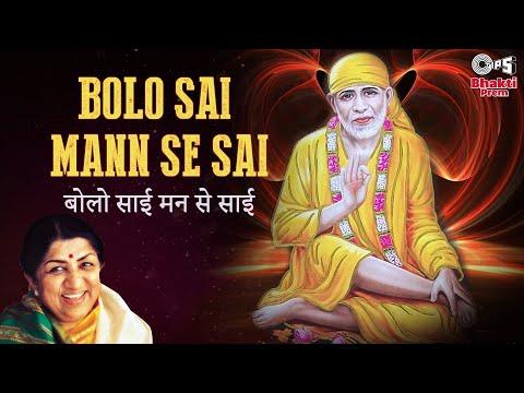 Sai Baba Chant With Lyrics   Lata Mangeshkar   Bolo Sai Mann Se Sai   Sai Baba Stuti   Saibaba Songs