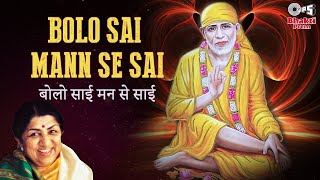 Sai Baba Chant With Lyrics | Lata Mangeshkar | Bolo Sai Mann Se Sai | Sai Baba Stuti | Saibaba Songs