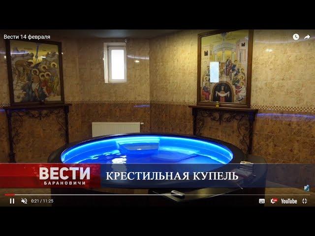 Вести Барановичи 14 февраля 2019.