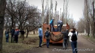 """Cубботник в Горловке. Парк """"ЮБИЛЕЙНЫЙ"""""""