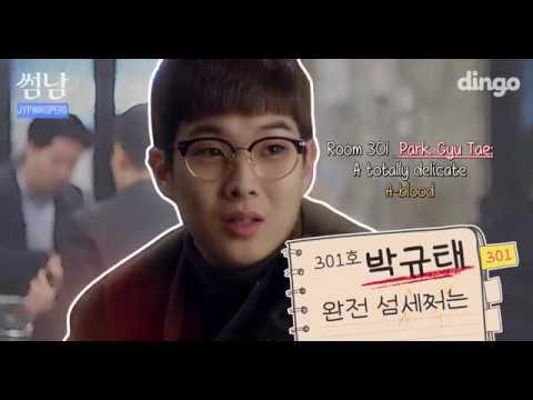 [ENG SUB] Choi Wooshik 'Flirty Boy and Girl' Trailer