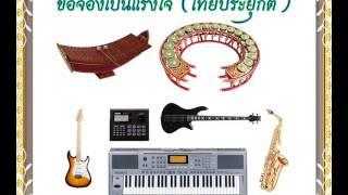 ขอจองเป็นแรงใจ - ดนตรีไทยประยุกต์