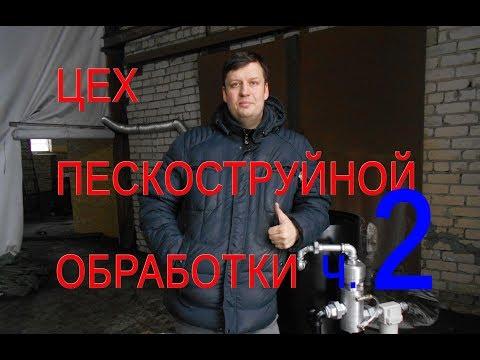 ЦЕХ ПЕСКОСТРУЙНОЙ ОБРАБОТКИ, ЧАСТЬ №2