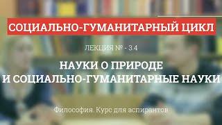А 3.4 Науки о природе и социально-гуманитарные науки - Философия науки для аспирантов