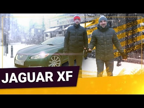JAGUAR XF КОРОТКО и ПО СУЩЕСТВУ