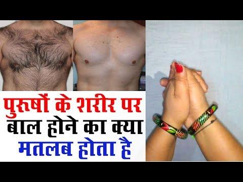 पुरुषों के शरीर पर बाल होने का क्या मतलब होता है | What is Meaning of Hair on Man Body