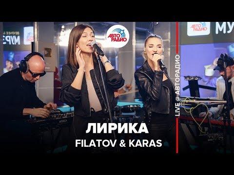 🅰️ @FILATOV & KARAS - Лирика (LIVE @ Авторадио)