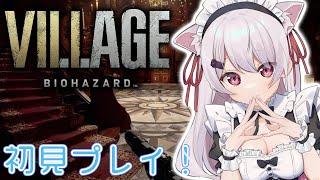 【バイオハザードヴィレッジ】#3 BIOHAZARD VILLAGEやる【椎名唯華/にじさんじ】