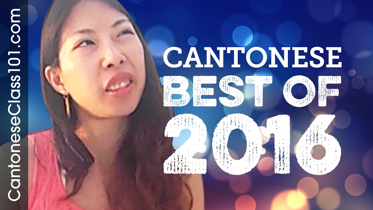 Learn Cantonese in 30 minutes - The Best of 2016