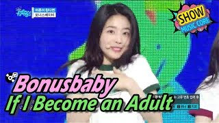 If Become An Adult