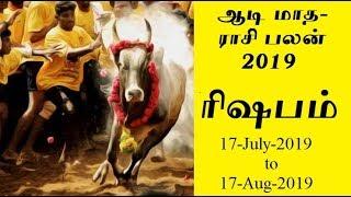 Rishaba Rasi Aadi month prediction | ரிஷபம் - ஆடி மாத ராசி பலன் 2019