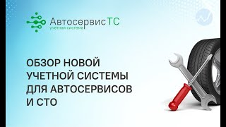 Автосервис ТС. Обзор новой учетной системы для автосервисов и СТО