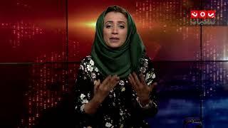 هل تستوعب طاولة غريفث القضية اليمنية بكل أبعادها وتنجح في إحلال السلام | حديث المساء