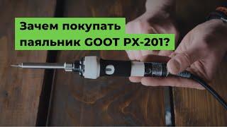 Зачем покупать паяльник GOOT PX-201?(, 2015-04-03T09:18:00.000Z)