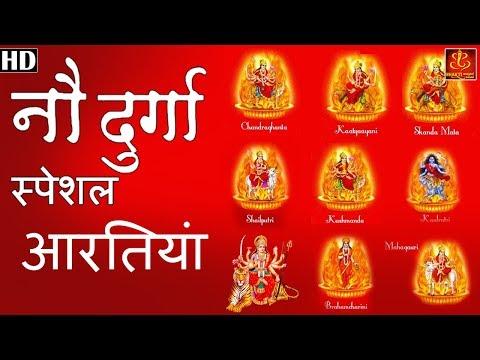 Nav Durga Special Aartiyaa || नव दुर्गा स्पेशल आरतियाँ || Full HD Video NAVRATRI 2018