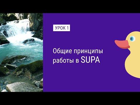 Download Новый курс: урок 1. Общие принципы работы в SUPA