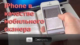 видео Сканирование документов на iPhone