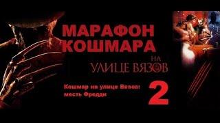 [MOVIE UP SHOW]-Кошмар на улице Вязов 2: месть Фредди