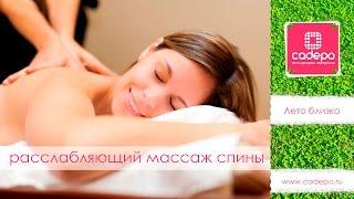 Расслабляющий массаж спины в центре Cadepo