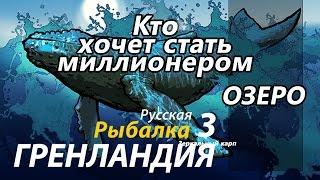 Хто хоче стати мільйонером / Озеро / РР3 [ Російська рибалка 3.9 Гренландія]
