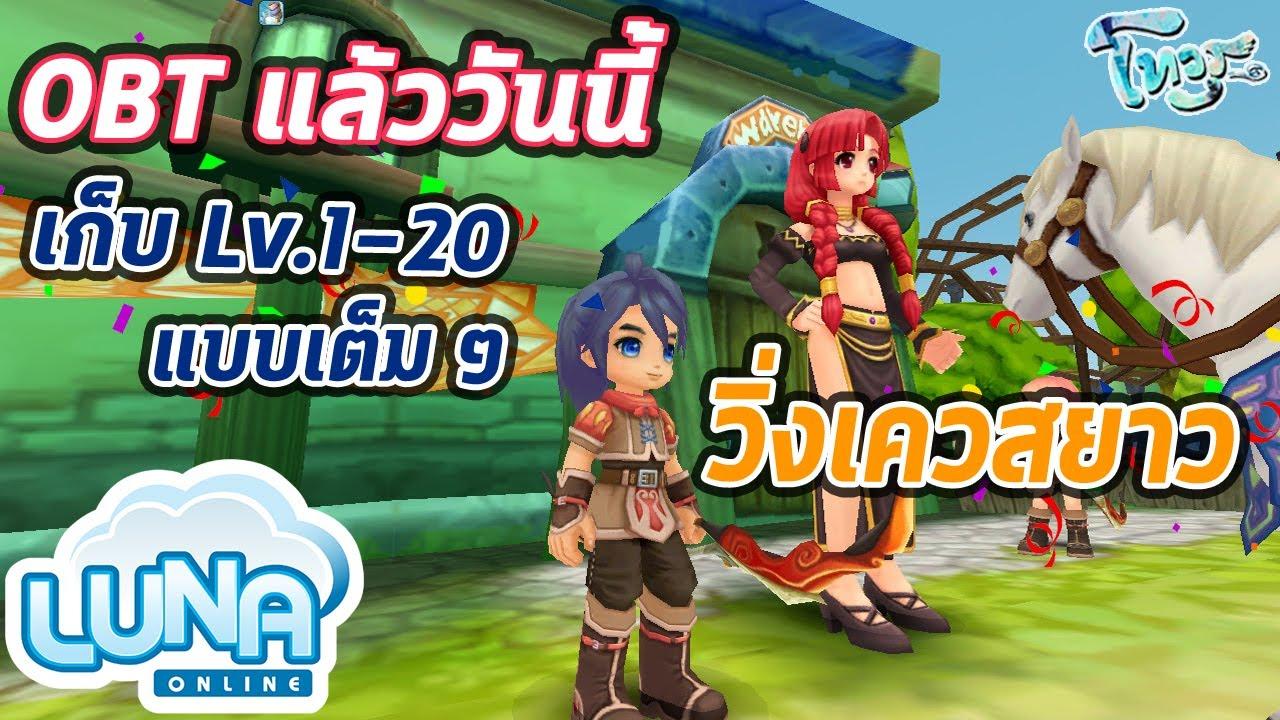 Luna Online Godlike เวลเควสยาว Lv.1-20 จนเปลี่ยนอาชีพธนู แบบเต็มไม่คัท !