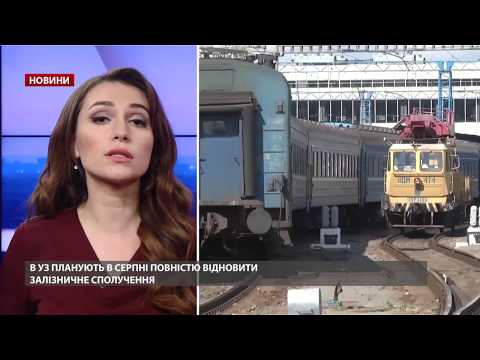 24 Канал: Відновлення повноцінного сполучення Укрзалізниці: коли відбудеться