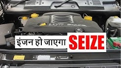 Engine Seize होने से कैसे बचाएँ ? Why Engine Seize ?