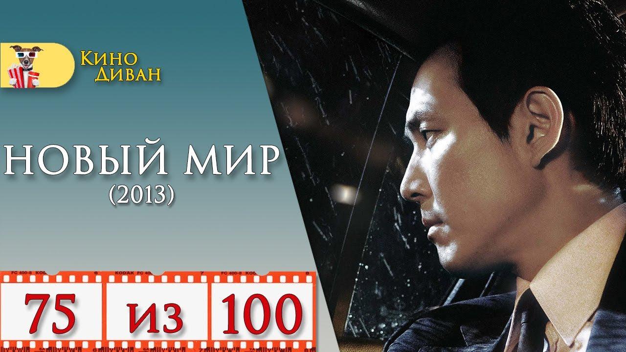 Новый мир (2013) / Кино Диван - отзыв /