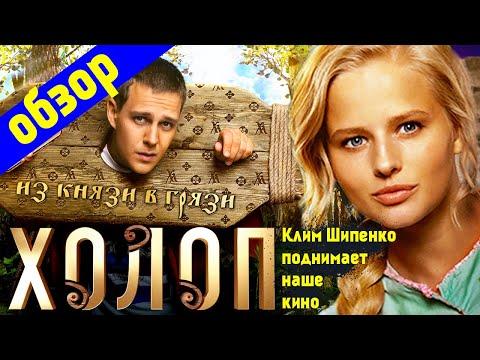"""Обзор фильма """"Холоп"""": Клим Шипенко поднимает кино!"""